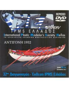 News of IPMS - Hellas No. 36