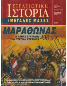 Battle of Marathon, Periscopio Publications