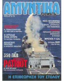Defence Matters No 169