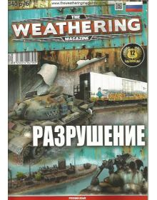The Weathering Magazine Issue 9 - Russian edition: Разрушение (Русская верl
