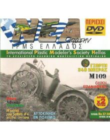 News of IPMS - Hellas No. 37-38