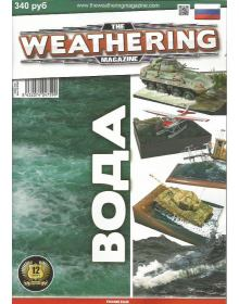 The Weathering Magazine 10 - Russian edition: Вода (Русская версия)
