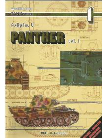 Panther Vol. I, AJ Press