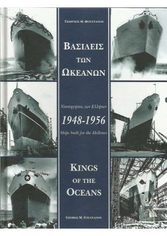 Kings of the Oceans Volume 1: Ships built for Greece 1948 - 1956