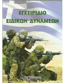 Manual of the Greek Special Forces