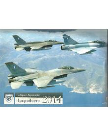 HELLENIC AIR FORCE (HAF) CALENDARS