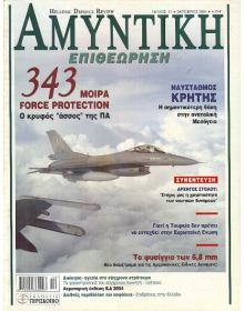 HELLENIC DEFENCE REVIEW No 031