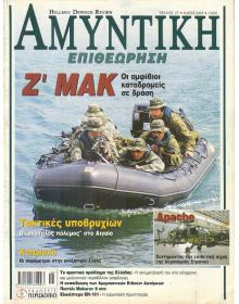 HELLENIC DEFENCE REVIEW No 027