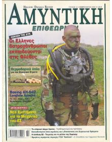 HELLENIC DEFENCE REVIEW No 013