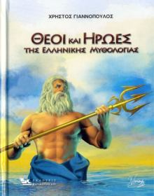 Gods and Heroes of the Greek Mythology, Christos Yiannopoulos