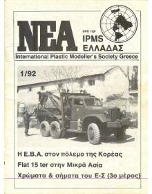 NEWS OF I.P.M.S - HELLAS 1992/1