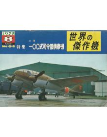 Mitsubishi Type 100 Command Reconnaissance Plane, Famous Airplanes of the World No 64