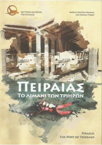 Piraeus - The Port of Triremes