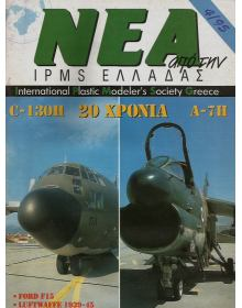 News of I.P.M.S - Hellas 1995/4