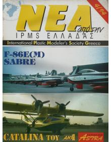 News of I.P.M.S - Hellas 1994/4