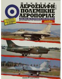 Combat Aircraft of the Hellenic Air Force & How to Build them in Scale