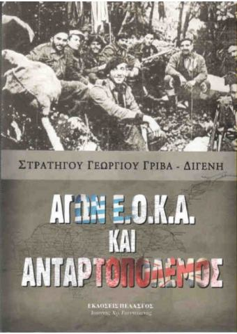 EOKA and Guerrilla Warfare