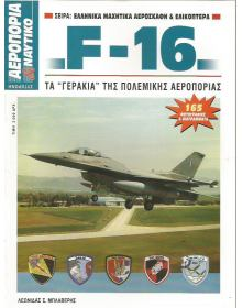 F-16: The ''Falcons'' of the Hellenic Air Force