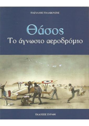 The World War I Airfield in Thasos (Greece)