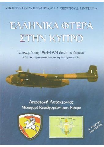 Hellenic Wings over Cyprus