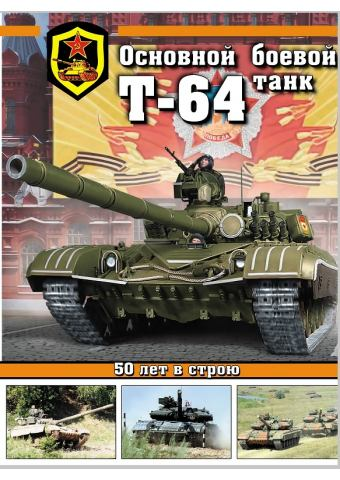 T-64 MBT: 50 Years in Service