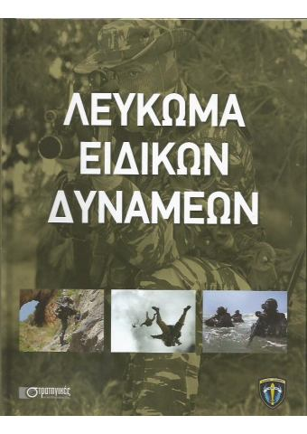 Greek Army's Special Forces - Photo Album