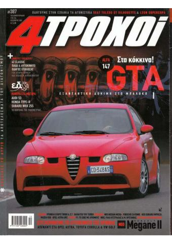 4 Τροχοί No 387, Alfa Romeo 147 GTA