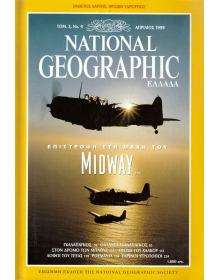 National Geographic Τόμος 02 Νο 04 (1999/04)