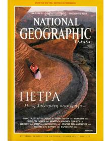 National Geographic Τόμος 01 Νο 03 (1998/12)