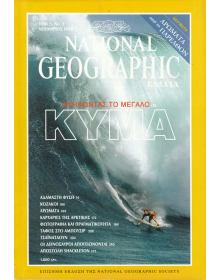 National Geographic Τόμος 01 Νο 02 (1998/11)