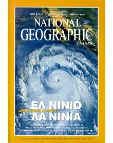 National Geographic Τόμος 02 Νο 03 (1999/03)