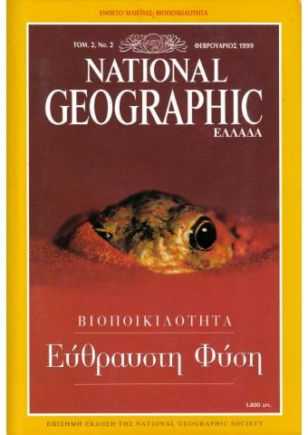 National Geographic Τόμος 02 Νο 02 (1999/02)
