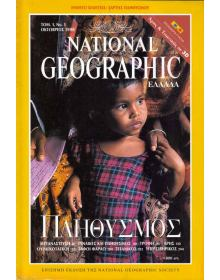 National Geographic Τόμος 01 Νο 01 (1998/10)