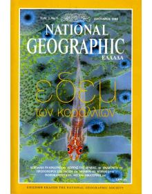 National Geographic Τόμος 02 Νο 01 (1999/01)