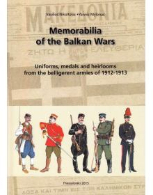 Memorabilia of the Balkan Wars