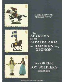 The Greek Toy Soldiers Scrapbook, Markos Plytas