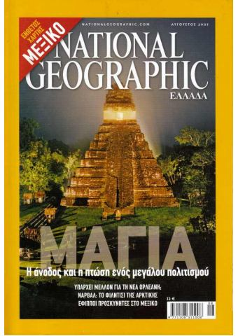 National Geographic Τόμος 19 Νο 02 (2007/08)