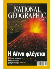 National Geographic Τόμος 08 Νο 02 (2002/02)