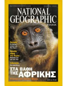 National Geographic Τόμος 06 Νο 03 (2001/03)