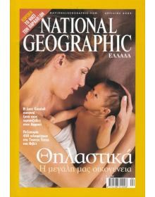 National Geographic Τόμος 10 Νο 04 (2003/04)