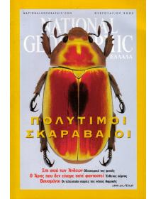 National Geographic Τόμος 06 Νο 02 (2001/02)