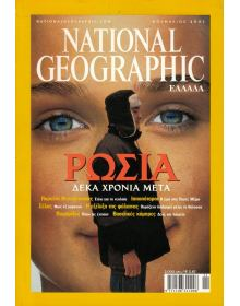 National Geographic Τόμος 07 Νο 05 (2001/11)