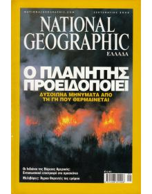 National Geographic Τόμος 13 Νο 03 (2004/09)