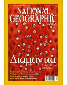 National Geographic Τόμος 08 Νο 03 (2002/03)