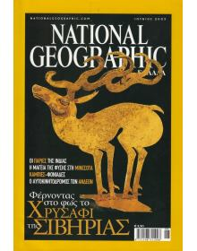 National Geographic Τόμος 10 Νο 06 (2003/06)