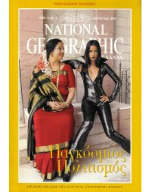 National Geographic Τόμος 03 Νο 02 (1999/08)