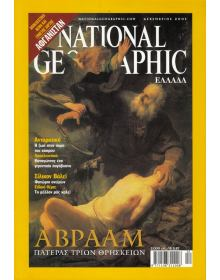 National Geographic Τόμος 07 Νο 06 (2001/12)
