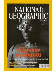 National Geographic Τόμος 10 Νο 01 (2003/01)