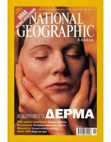 National Geographic Τόμος 09 Νο 05 (2002/11)