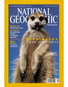 National Geographic Τόμος 09 Νο 03 (2002/09)